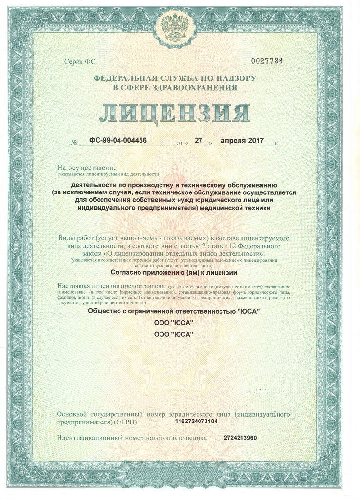 лицензия на ремонт медицинского оборудования в Хабаровске ЮСА