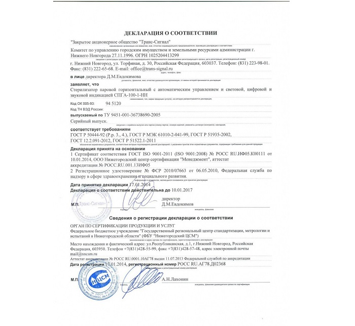 СПГА100-8